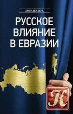 Книга Книга Русское влияние в Евразии