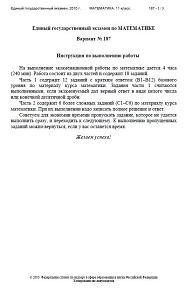 Книга ЕГЭ по математике, Вариант № 187, 11 класс, 2010