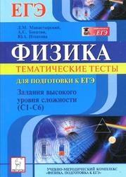 Книга ЕГЭ, Физика, Тематические тесты, Задания высокого уровня сложности (С1-С6), Монастырский Л.М., Богатин А.С., Игнатова Ю.А., 2013