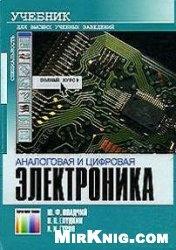 Книга Аналоговая и цифровая электроника