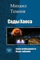 Книга Темнов Михаил - Сады Хаоса. Дилогия