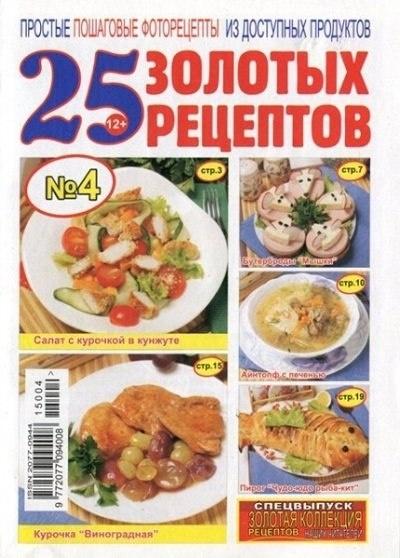 Книга Газета: 25 золотых рецептов №4 (апрель 2015)