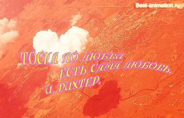 Афоризмы о Любви - Открытка - Тоска по любви...