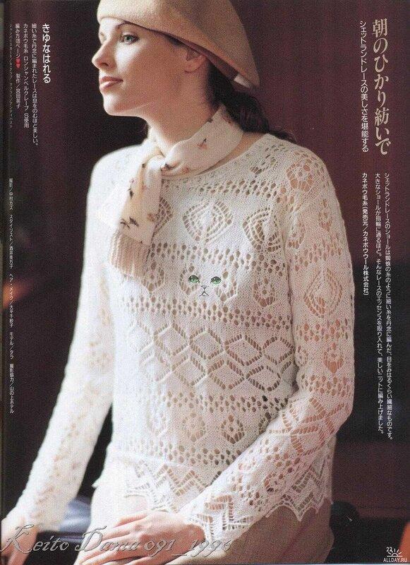 Белый пуловер _keito-dama-091_1996-020.jpg