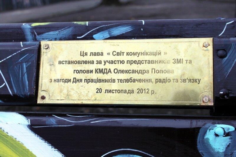 Мемориальная табличка на парковой скамейке