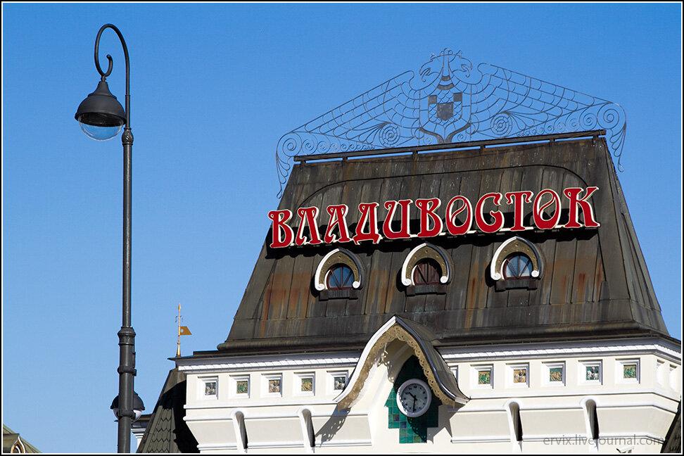 Вокзал Владивостока, как и вся РЖД, живут исключительно по московскому времени.