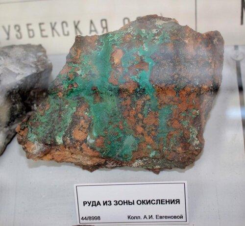 Руда из зоны окисления