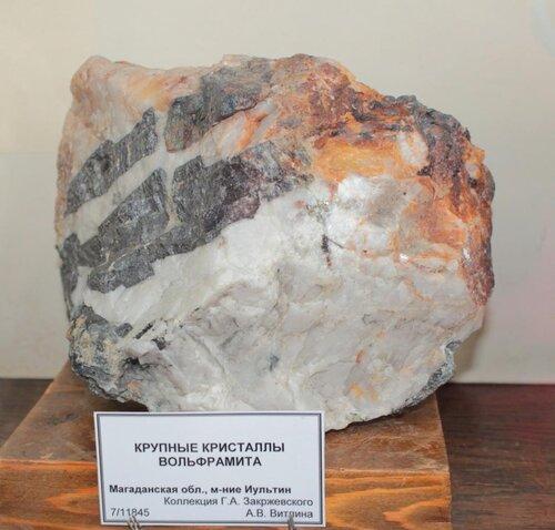Крупные кристаллы вольфрамита