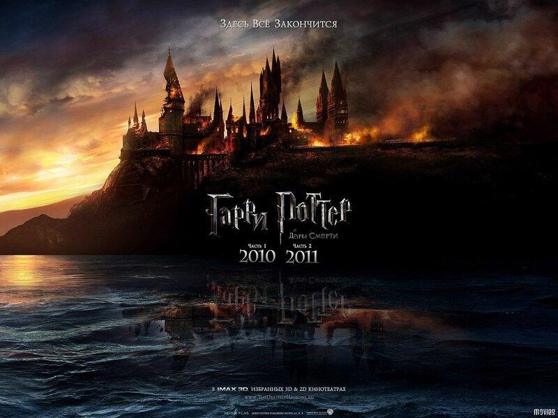 Премьера последнего фильма о Гарри Поттере