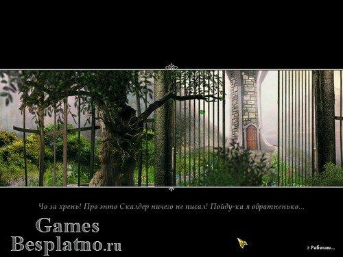 Легенды 2: Полотна богемского замка. Альтернативная версия