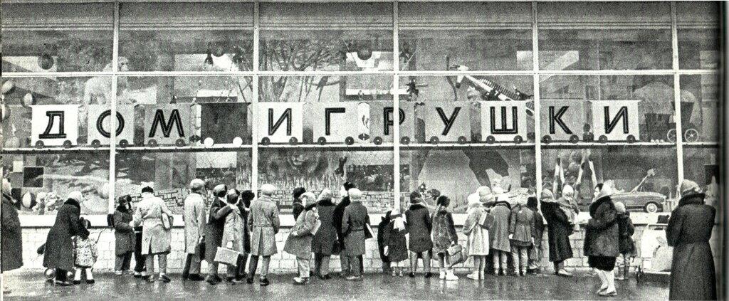 72337 Витрина Дома игрушки на Кутузовском проспекте нач. 1960-х гг..jpg