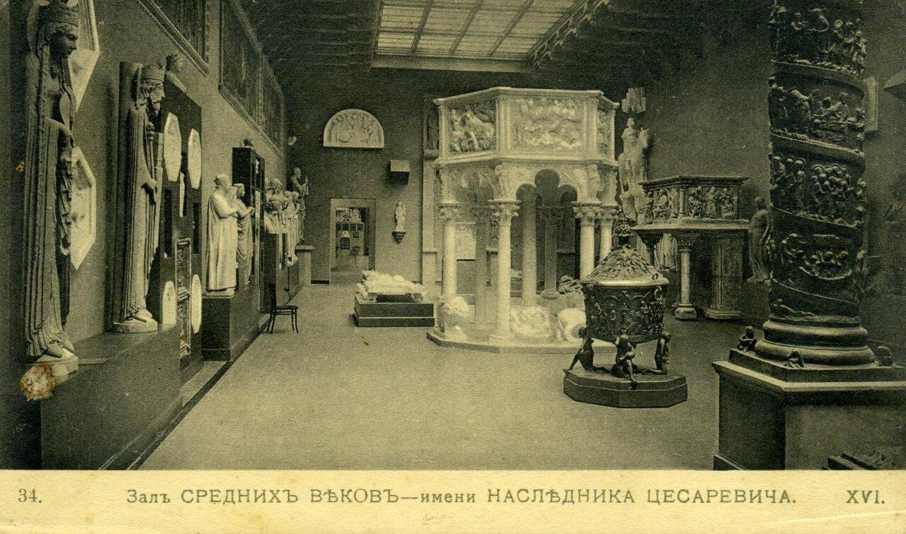 Музей изящных искусств имени императора Александра III. Зал Средних веков