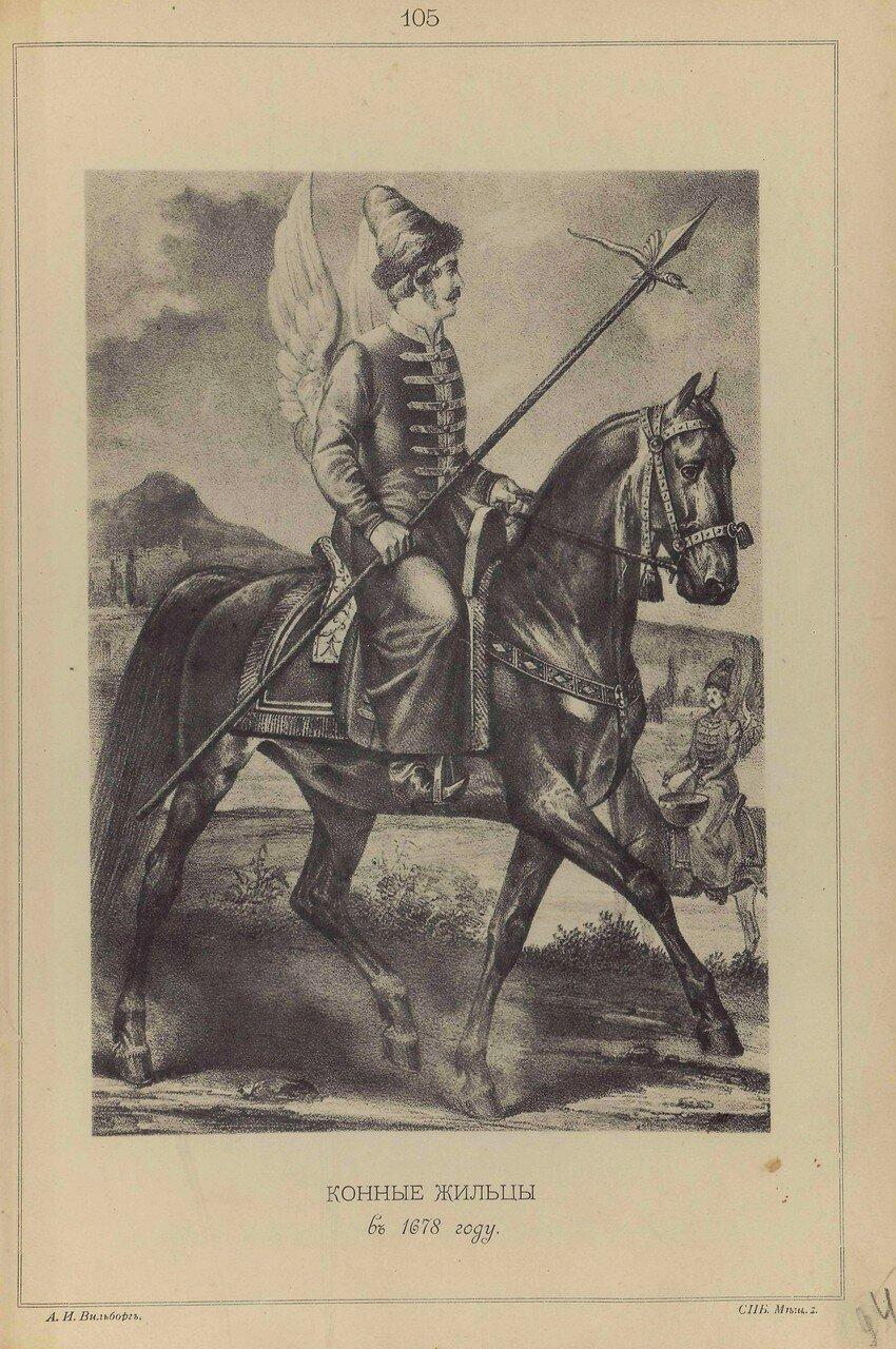 105. Конные жильцы в 1678