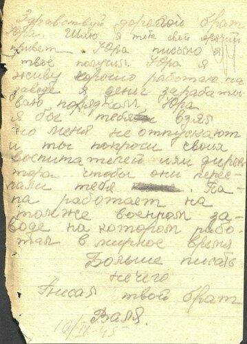 Отдел по делам архивов администрации Сусанинского муниципального района, ф.74, оп.1, д.2, л. 44