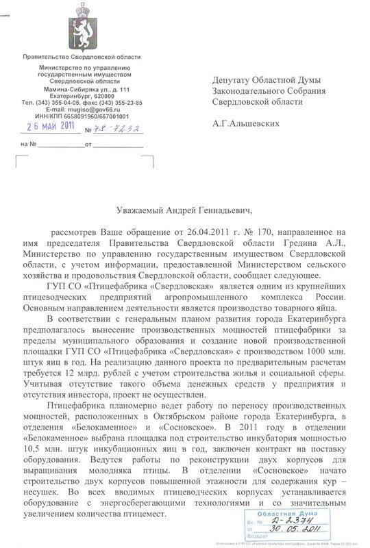 Вице-премьер свердловского правительства Алексей Орлов предлагает ... | 800x540