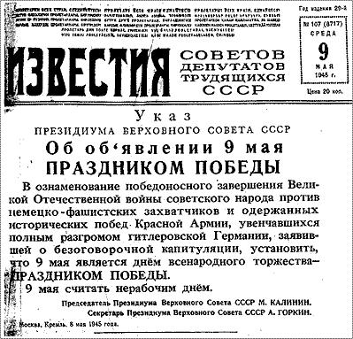 Вырезка из газеты Известия об объявлении 9-го мая Праздником Победы!