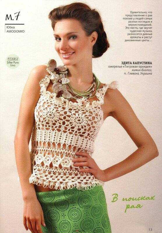 Красивый белый кружевной топ из мотивов связан крючком и на вилке.  Модель из журнала K&M 07-2010.