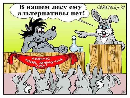 элита, власть, россия