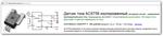 acs756 датчик тока изолированый недорого и по почте.png
