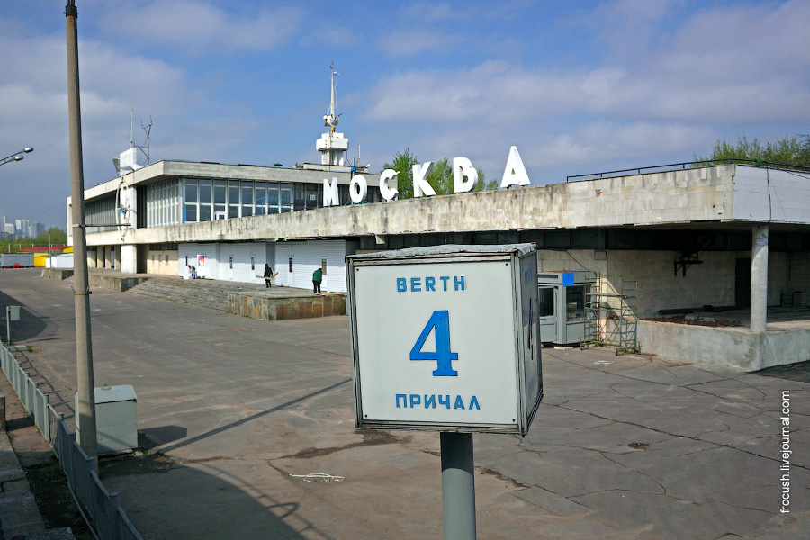 Здание Южного речного вокзала Москвы