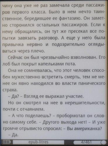 Gmini MagicBook M61 - чтение текста в формате epub