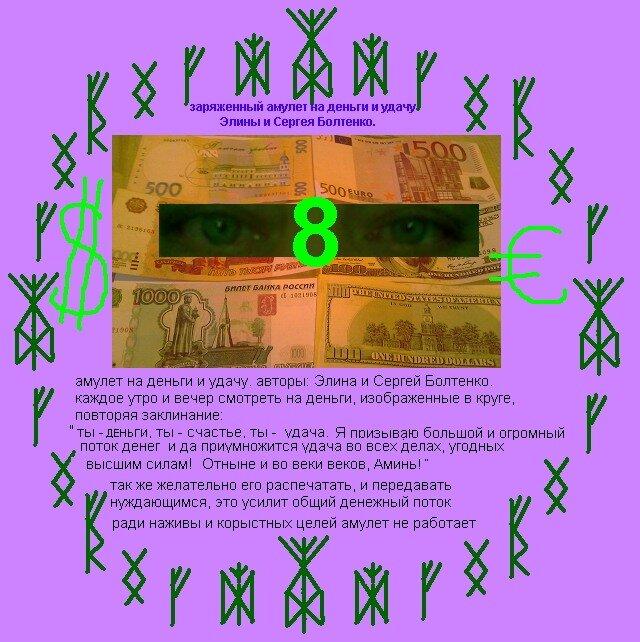 На деньги и на удачу 77