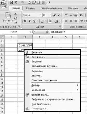 Копирование данных в таблицах Excel