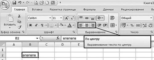 Выравнивание текста в ячейках Excel