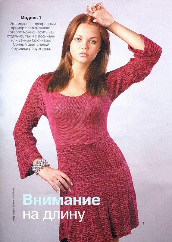 вязание модно и просто 22 11. на Яндекс.Фотках.  Фотографии в альбоме.