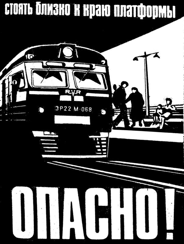 """Плакат """"Стоять близко к краю платформы опасно"""" ЭР22М-68"""