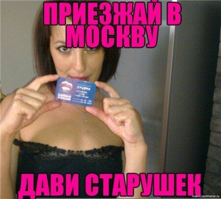 Кокаинщица из Единой России