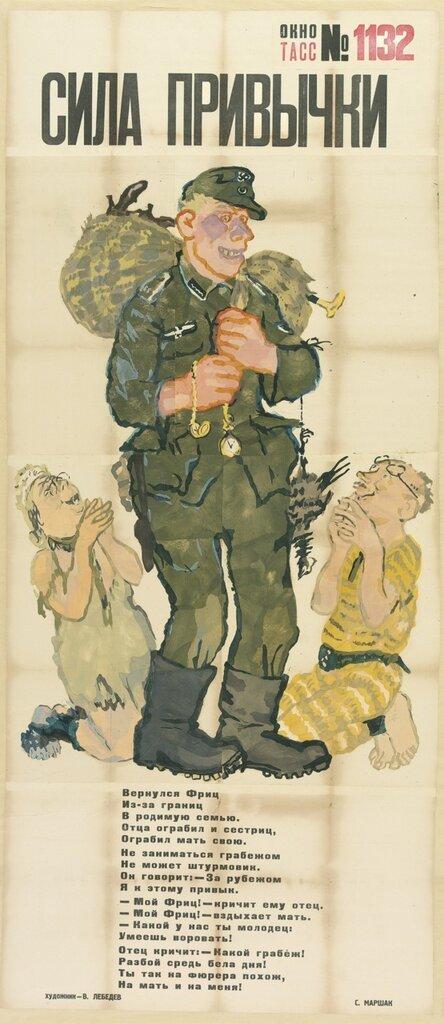 немецкий солдат, мародерство в немецкой армии