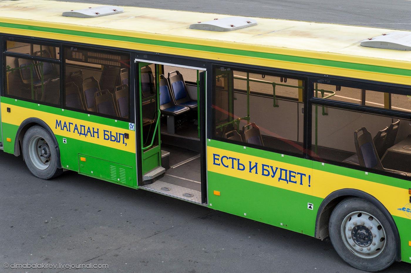 Москва–Магадан
