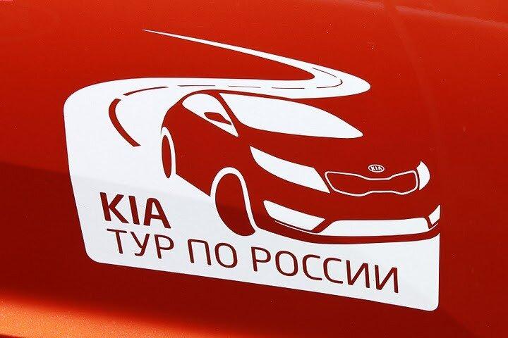 Репортаж о празднике Kia Тура в Воронеже