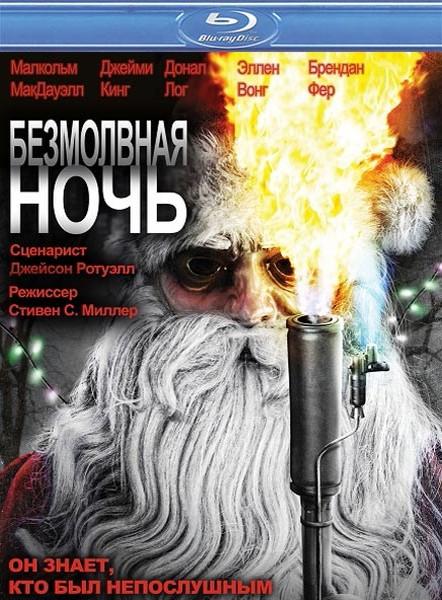 Безмолвная ночь / Silent Night (2012) HDRip
