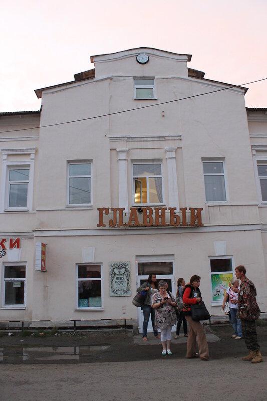 Музей народного быта.