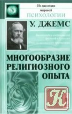 Книга Книга Многообразие религиозного опыта. 4-е издание