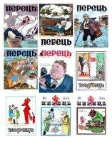 «Перец» Cатирико-юмористический журнал (1956-2011) djvu, pdf