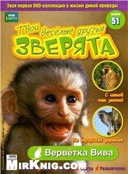 Книга Твои весёлые друзья зверята № 51 2010. Вервётка Вива + Видеоприложение