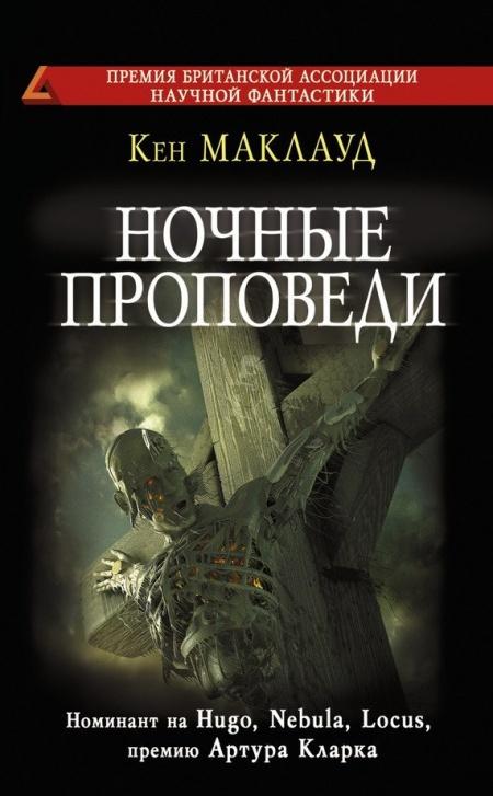 Книга КЕН МАКЛАУД НОЧНЫЕ ПРОПОВЕДИ
