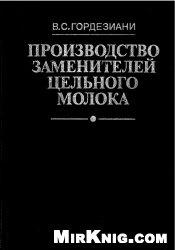 Книга Производство заменителей цельного молока