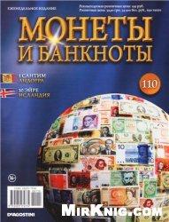 Журнал Монеты и Банкноты №-110