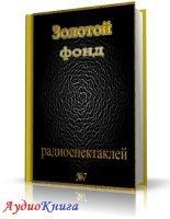 Книга Сборник радиоспектаклей №7 (АудиоКнига) mp3
