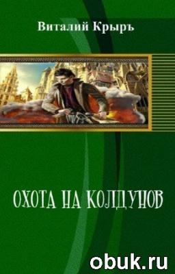 Книга Крыръ Виталий - Охота на колдунов