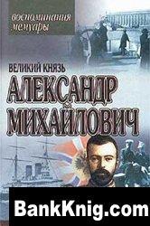 Книга Великий Князь Александр Михайлович. Книга воспоминаний