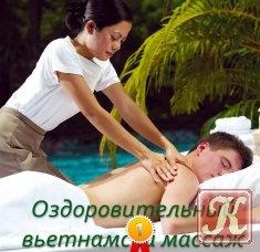 Книга Оздоровительный вьетнамский массаж