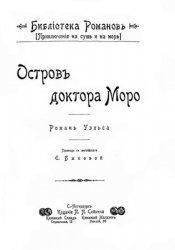 Книга Остров доктора Моро