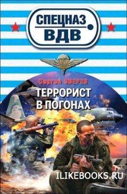 Книга Зверев Сергей - Террорист в погонах