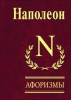 Книга Наполеон. Афоризмы pdf 2,3Мб