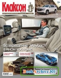 Журнал Клаксон №2 (февраль 2015)